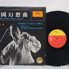 Discos de vinilo: DISCO LP VINILO - EAKTAY AHN. SYMPHONIC FANTASIA KOREA - SRB RECORDS. COREA, 1976. Lote 63184796
