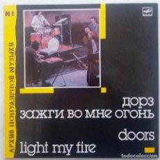 Discos de vinilo: THE DOORS - LIGHT MY FIRE - EDICIÓN RUSA - LP. Lote 64077843