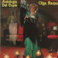 Discos de vinilo: OLGA RAMOS - ANTOLOGIA DEL CUPLE / LP MOVIE PLAY DE 1983 RF-884, BUEN ESTADO. Lote 64210987