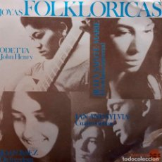Discos de vinilo: JOYAS FOLKRÓRICAS. ODETTA, B. SAINTE MARIE, IAN AND SYLVIA, JOAN BÁEZ. EP ESPAÑA. Lote 68508505
