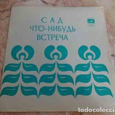 Discos de vinilo: THE BEATLES - OCTOPUSSES GARDEN / SOMETHING / COME TOGETHER - EP FLEXI RUSO SELLO MELODIA. Lote 69795797