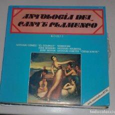 Discos de vinilo: LP. ANTOLOGIA DEL CANTE FLAMENCO. RETABLO 2. 1978. SERLIBRO. Lote 69984729