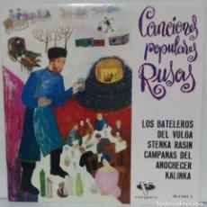 Discos de vinilo: CANCIONES POPULARES RUSAS - 1961- VERGARA 55.2.001 C. Lote 70491049