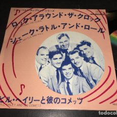 Discos de vinilo: BILL HALEY AND THE COMETS (ROCK AROUND THE CLOCK / SHAKE RATTLE AND ROLL) SINGLE JAPAN (EPI4). Lote 72068375