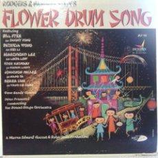 Discos de vinilo: RODGERS & HAMMERSTEINS - FLOWER DRUM SONG - DESING RECORDS DLP 98. Lote 72261399