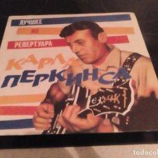 Discos de vinilo: LP CARLOS PERKINS EDICIÓN RUSA RARO VG++. Lote 73423987