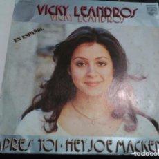 Discos de vinilo: SINGLE VICKY LEANDROS EN ESPAÑOL - APRES TOI...... - PHILIPS 1972. EUROVISION. Lote 73425755