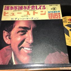 Discos de vinilo: DEAN MARTIN (EVERYBODY LOVES SOMEBODY / HOUSTON) SINGLE JAPAN (EPI5). Lote 74208347