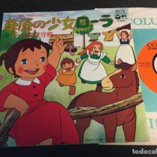 Discos de vinil: SIMILAR HEIDI . SINGLE JAPAN SCS-276 (EPI5). Lote 75788067