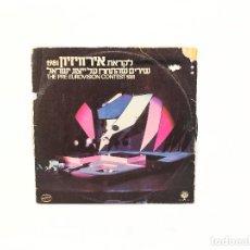 Discos de vinilo: LP THE PRE-EUROVISION CONTEST 1981. ISRAEL. MUY RARO. (VG/P). Lote 57494043