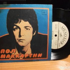 Discos de vinilo: PAUL MCCARTNEY SILLY LOVES SONG+JET SINGLE RUSIA PDELUXE . Lote 76809935