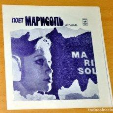 Discos de vinilo: MARISOL - EP FLEXIDISC RUSO - 4 TEMAS - EDITADO EN LA ANTIGUA UNIÓN SOVIÉTICA (RUSIA - URSS). Lote 80012373