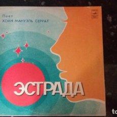 Discos de vinilo: LP. JOAN MANUEL SERRAT - LA PALOMA- EDITADO EN RUSIA, URSS. 1981. Lote 83018136
