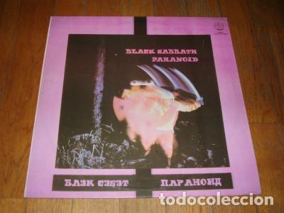 BLACK SABBATH – PARANOID - EDICIÓN RUSA, URSS (Música - Discos - LP Vinilo - Heavy - Metal)