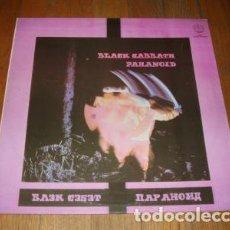 Discos de vinilo: BLACK SABBATH – PARANOID - EDICIÓN RUSA, URSS. Lote 83659752