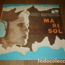 Discos de vinilo: MARISOL - LP-SINGLE VINILO RUSO - EDITADO EN ANTIGUA UNIÓN SOVIÉTICA (RUSIA - URSS- RUSO) -NM-. Lote 83740696
