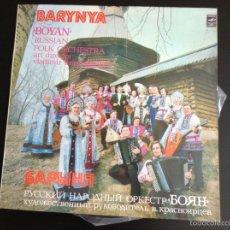 Discos de vinilo: BARYNYA BOYAN RUSSIAN FOLK ORCHESTRA 1979 VINILO LP. Lote 84486567