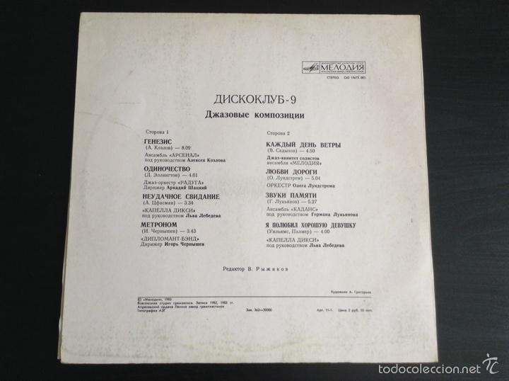 Discos de vinilo: Gucko 9 Rusia vinilo LP 1983 - Foto 2 - 84487343