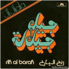 Discos de vinilo: JIL JILALA – RIH AL BARAH - SG MOROCCO 1974 - POLYDOR 2225049. Lote 85566376