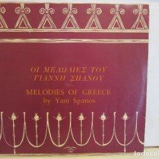 Discos de vinilo: MELODIES OF GREECE - YANIS SPANOS - 1980 - GREECE - ALCYON - VG/VG. Lote 85987804