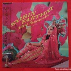 Discos de vinilo: ELVY SUKAESIH - SYIRIN FARTHAT - LP - EDICIÓN JAPONESA DE 1985. Lote 86490900