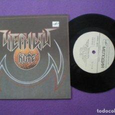 Discos de vinilo: BLACK COFFEE - EP URSS MELODIYA 1987// COMO NUEVO HEAVY METAL RUSO SOVIETICO SOVIET RUSO RUSSIAN . Lote 86949556