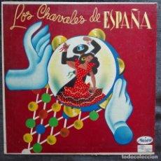 Discos de vinilo: LOS CHAVALES DE ESPAÑA LP MUSART MÉXICO. Lote 90191708