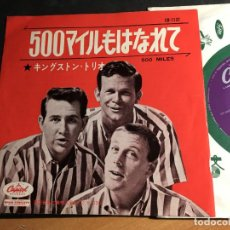 Discos de vinilo: THE KINGSTON TRIO (500 MILES ) SINGLE JAPAN (EPI9). Lote 93063915