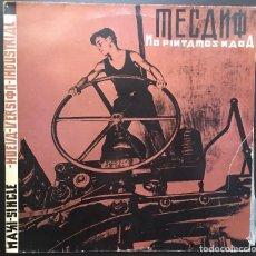 Discos de vinilo: MECANO: MAXI-SINGLE NO PINTAMOS NADA VERSIÓN INDUSTRIAL LA EXTRAÑA POSICION. COMO NUEVO. Lote 95603723