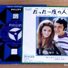 Discos de vinilo: REMO GERMANI Y JOSEI IN THIS WORLOWE LIVE IN -ED. JAPAN - SINGLE. Lote 95857815