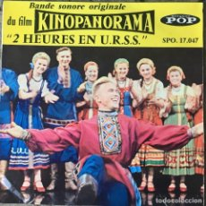 Discos de vinilo: KINOPANORAMA - 2 HEURES IN URSS . BSO . SINGLE . FRANCIA. Lote 97099695