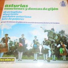 Discos de vinilo: ASTURIAS CANCIONES Y DANZAS- EL XIRINGÜELU/ EL PIRICOTE/ JOTA DE PAJARES +1 - EP 1966. Lote 97610887