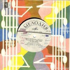Discos de vinilo: MARISOL DISCO EDITADO EN RUSIA A 33 RPM 4 CANCIONES HABLAME DEL MAR MARINERO . Lote 98239247