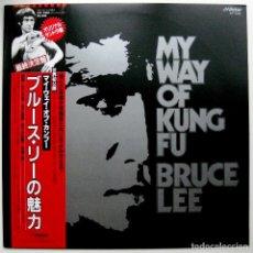 Discos de vinilo: BRUCE LEE - MY WAY OF KUNG FU - LP VICTOR 1981 JAPAN +OBI (EDICION JAPONESA) BPY. Lote 98624611