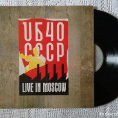Discos de vinilo: UB 40, CCCP LIVE IN MOSCOW (VIRGIN) LP ESPAÑA - ENCARTE - UB40. Lote 98767895