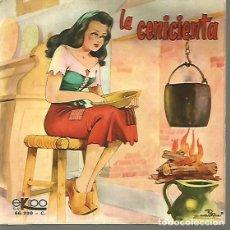 Discos de vinilo: LA CENICIENTA EP SELLO EKIPO EDITADO EN ESPAÑA AÑO 1969 PORTADA DOBLE AL ABRIR RECORTE TROQUELADO. Lote 98792371