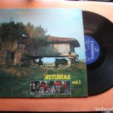 Discos de vinilo: ASTURIAS VOL 1 VARIOS INTERPRETES COLUMBIA 1973 ASTURIAS PEPETO. Lote 98889987