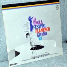 Discos de vinilo: FESTIVAL FLAMENCO GITANO 68 - LP CON PACO DE LUCIA, CEPERO, LA SINGLA Y MÁS - EDITADO ALEMANIA 1968. Lote 186375755