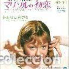 Discos de vinilo: MARISOL (PEPA FLORES) SINGLE SELLO SEVEN SEAS EDITADO EN JAPON. Lote 101526111