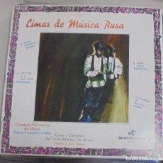 Discos de vinilo: LP. CIMAS DE MUSICA RUSA. COROS Y ORQUESTA DEL TEATRO BOLCHOI, DE MOSCU. 1967. Lote 101957067
