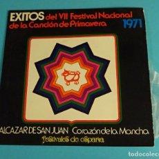 Discos de vinilo: VII FESTIVAL NACIONAL DE LA CANCIÓN DE PRIMAVERA. 1971. ALCAZAR DE SAN JUÁN. CORAZÓN DE LA MANCHA. Lote 103596831