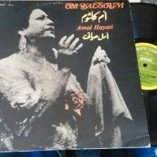 Discos de vinilo: OM KALSOUM LP AMAL HAYATI.ESPAÑA 1980. Lote 288461858