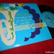 Discos de vinilo: M.NOOH&I.RADWAN SONG OF PEACE +1 7 SINGLE 19?? STATE INFORMATION SERVICE EMI GREECE. Lote 107520519