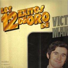 Discos de vinilo: VICTOR MANUEL- LOS 12 EXITOS DE ORO DE VICTOR MANUEL, LP SPAIN 1987 . Lote 107712339