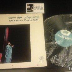 Discos de vinilo: YAFFA YARKONI – IN PRAISE OF KALYA LP ACUM – 2955 EDICIÓN DE ISRAEL. Lote 109116639