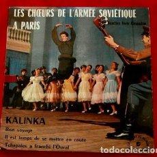 Discos de vinilo: COROS EJERCITO RUSO (EP FRANCE) KALINKA-B. ALEXANDROV (NUEVO RARO) LES CHOEURS DE L'ARME SOVIETIQUE. Lote 109230291