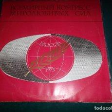 Discos de vinilo: CONGRESO MUNDIAL DE LAS FUERZAS DE PAZ. MOSCU 1973.MELODIA URSS. Lote 109999579