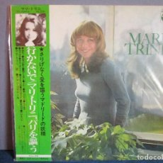 Discos de vinilo: MARI TRINI LP MADE IN JAPAN ( EDICION DE JAPON ). Lote 110439051