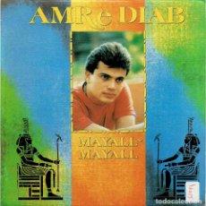 Discos de vinilo: AMRE DIAB MAYALL MAYALL + TOBA SINGLE VEMSA 1990 @ COMO NUEVO. Lote 207152497