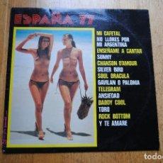 Discos de vinilo: ESPAÑA 77. OLYMPO 1977. SEXY COVER.. Lote 113411343